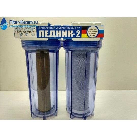 Фильтр Ледник-2 (керамика грубая + керамика тонкая + уголь) Л2